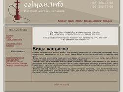 Кальян.info