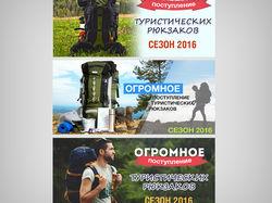 Рекламный Баннер.
