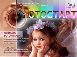 """Обложка журнала """"Фотостарт"""""""