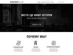 Дизайн сайта для паба