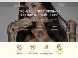Дизайн + Логотип (Ювелирные Изделия)