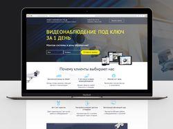 Landing Page Видеонаблюдение под ключ
