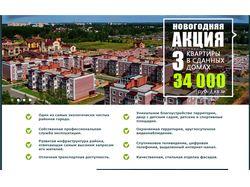Запуск продаж квартир эконом класса в СПб и ЛО