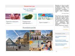 Настройка Яндекс Директ для сайта турагентства