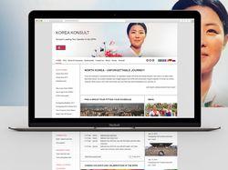 Landing Page для туристического агенства
