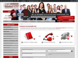 CMS Wordpress. Сайт бухгалтерских услуг.