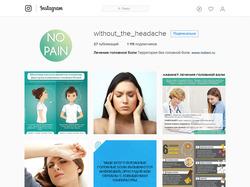 Лечение головной боли - Instagram