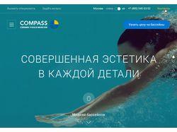 """Дизайн сайта керамических бассейнов """"Compasspools"""""""
