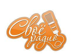 """Логотип интернет-радиостанции """"Своё радио"""""""