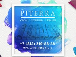 Разработка макета наружной рекламы Piterra
