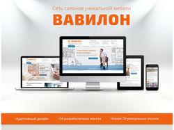 Дизайн сайта сети магазинов эксклюзивной мебели
