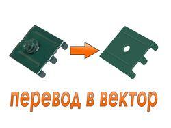 Перевод в вектор изображения деталей