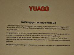 Благодарность от Yuago.ru