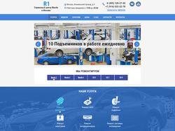 Сайт для СТО Мазда