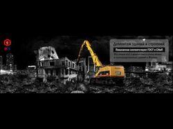 Видео баннер — «Демонтаж зданий»