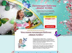 Сайт продажи летающих бабочек