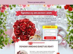 сайт продажи букетов из лент