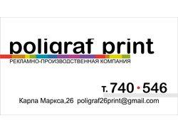 Визитка для рекламно-производственной компании.