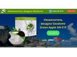 Интернет-магазин по продаже увлажнителей воздуха