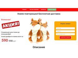 Интернет-магазин по продаже хомяков
