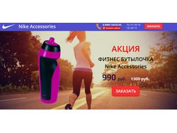 Интернет-магазин по продаже фитнес бутылочек