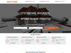 Сайт фирмы по фасадным и кровельным работам