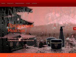 Сайт китайской косметики «МЕЙТАН»