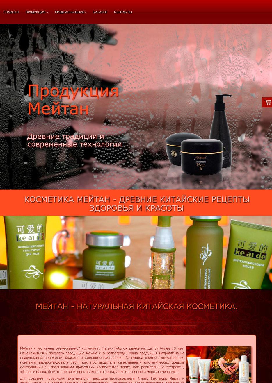 Косметика мейтан официальный сайт каталог отзывы