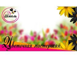 Баннер цветочного магазина
