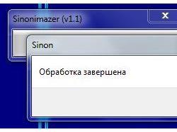 Синонимайзер