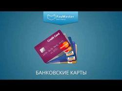 Сотрудничество с компанией PayMaster