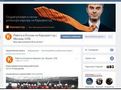 Продвижение проекта Карьерист.ру