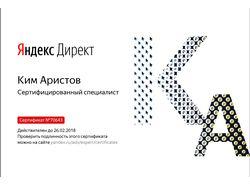 ЯндексДирект