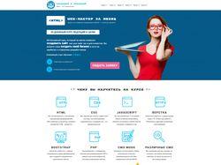 Landing Page в стиле FLAT