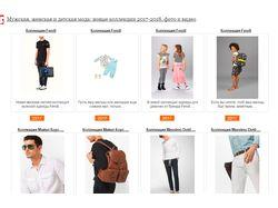 Каталог одежды
