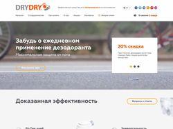 Интернет-магазин DRY DRY [21 страниц]