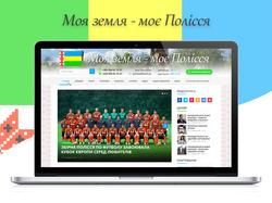 Дизайн и верстка сайта «Моя земля – моє Полісся»