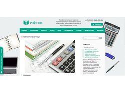 Бухгалтерские услуги Учёт-НН