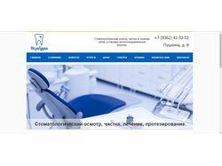 Стоматологическая клиника Незабудка