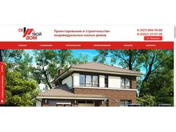 Строительная компания Твой Дом