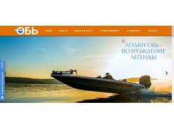 Моторные лодки ОБЬ 1