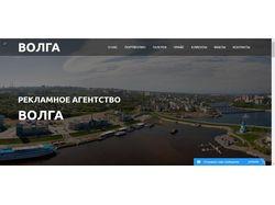 Рекламное агентство Волга