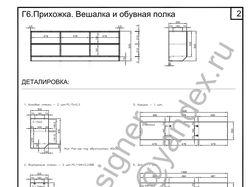 Мебель. Сборочные чертежи 3