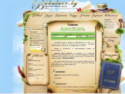 Сайт дипломных работ, курсовых работ, рефератов