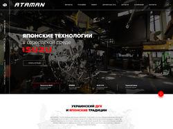Дизайн сайта автоконцерна АТАМАН