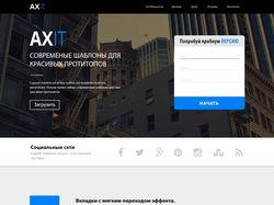 AXIT - современные шаблоны для прототипирования
