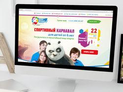 Детское мероприятие. Landing Page