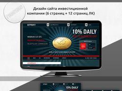 Дизайн сайта инвестиционной компании 18 страниц