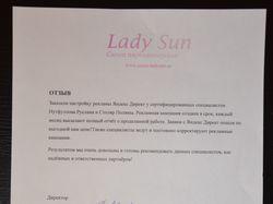 Отзыв от салона-парикмахерской LadySun Тольятти
