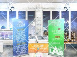 Композиция Urban Lab